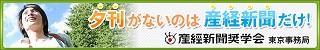 産経新聞奨学会
